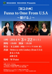 Fussa to Ome From U.S.A繋げる_表.jpg
